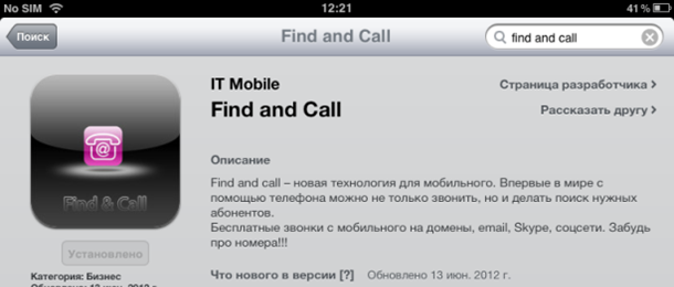 findandcall1